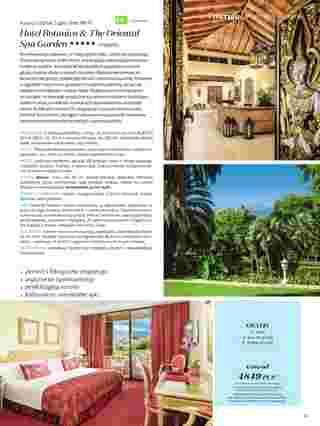 Itaka - gazetka obowiązująca od 2019-10-01 - strona 43
