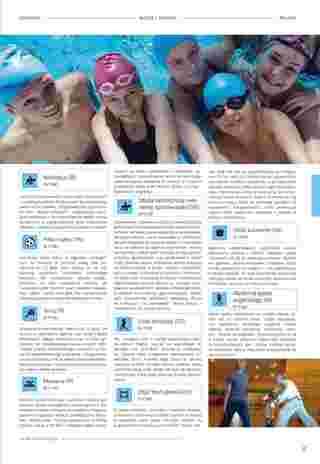 Almatur - gazetka obowiązująca od 2019-06-21 - strona 15