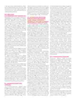 Itaka - gazetka obowiązująca od 2019-03-01 - strona 255