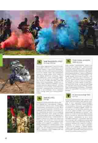 Almatur - gazetka obowiązująca od 2019-06-21 - strona 142