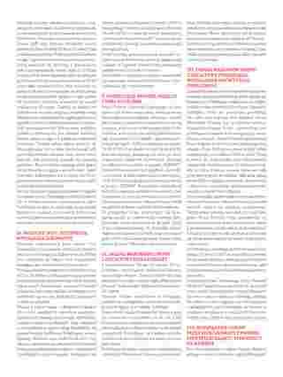 Itaka - gazetka obowiązująca od 2019-10-01 - strona 109