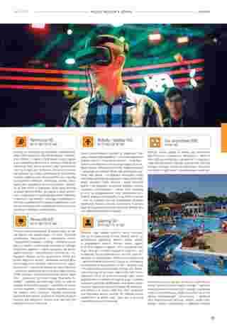Almatur - gazetka obowiązująca od 2019-06-21 - strona 77