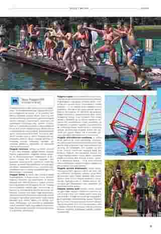 Almatur - gazetka obowiązująca od 2019-06-21 - strona 19