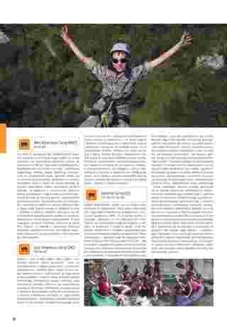 Almatur - gazetka obowiązująca od 2019-06-21 - strona 98