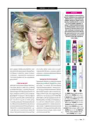 Hebe - gazetka obowiązująca od 2019-03-01 - strona 55
