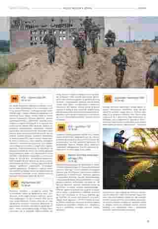 Almatur - gazetka obowiązująca od 2019-06-21 - strona 71