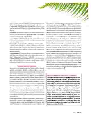 Hebe - gazetka obowiązująca od 2018-07-01 - strona 29