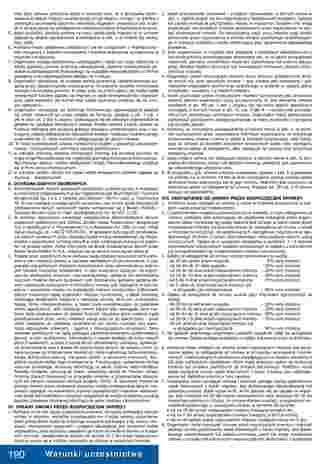 Almatur - gazetka obowiązująca od 2019-01-01 - strona 190