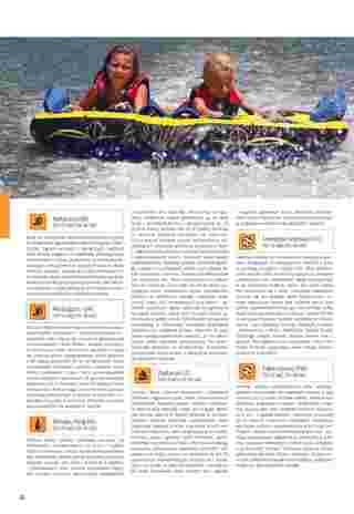 Almatur - gazetka obowiązująca od 2019-06-21 - strona 62