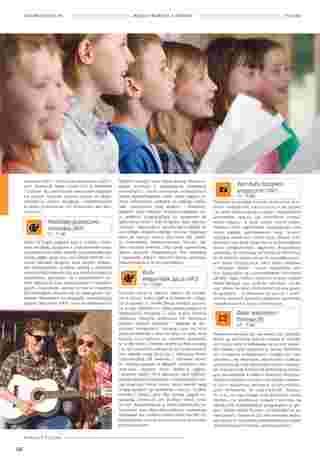 Almatur - gazetka obowiązująca od 2019-06-21 - strona 104