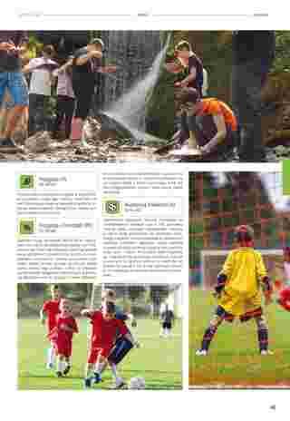 Almatur - gazetka obowiązująca od 2019-06-21 - strona 145