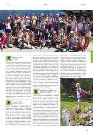 Almatur - gazetka obowiązująca od 2019-06-21 - strona 129