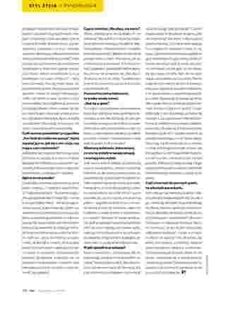 Hebe - gazetka obowiązująca od 01-06-2019 - strona 106