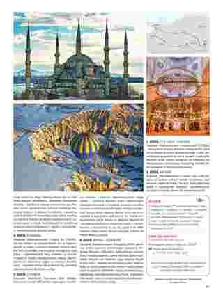 Itaka - gazetka obowiązująca od 2019-10-01 - strona 73