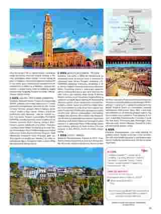 Itaka - gazetka obowiązująca od 2019-10-01 - strona 77
