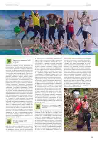 Almatur - gazetka obowiązująca od 2019-06-21 - strona 131