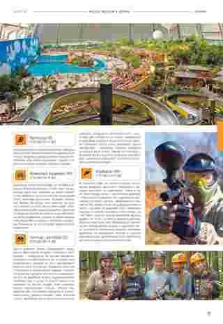 Almatur - gazetka obowiązująca od 2019-06-21 - strona 73
