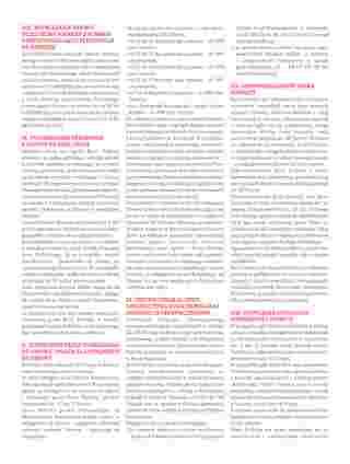 Itaka - gazetka obowiązująca od 2019-03-01 - strona 254