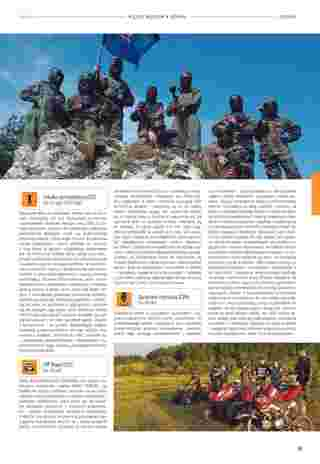 Almatur - gazetka obowiązująca od 2019-06-21 - strona 99
