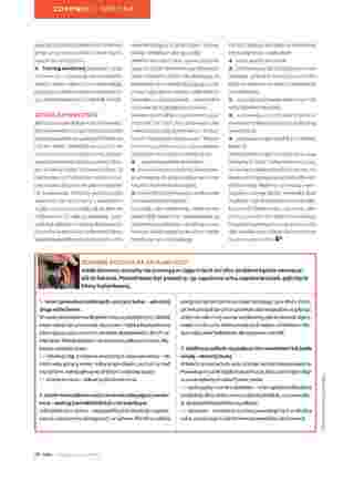 Hebe - NEWSPAPERS_singleNewspaper_alt_presentationSliderItem_startAt 2019-04-01 - página 96