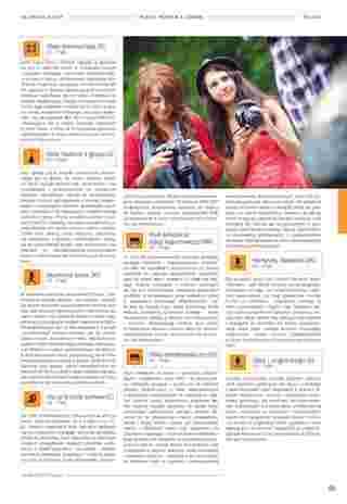 Almatur - gazetka obowiązująca od 2019-06-21 - strona 105