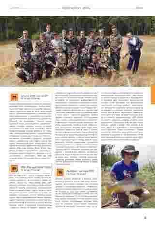 Almatur - gazetka obowiązująca od 2019-06-21 - strona 65
