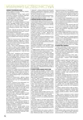 Almatur - gazetka obowiązująca od 2019-06-21 - strona 230