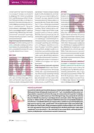 Hebe - gazetka obowiązująca od 2019-03-01 - strona 66