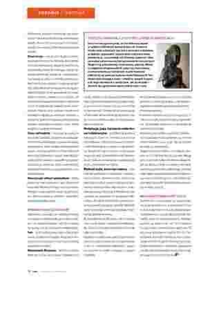 Hebe - gazetka obowiązująca od 2019-01-01 - strona 92