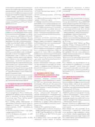 Itaka - gazetka obowiązująca od 2019-10-01 - strona 110