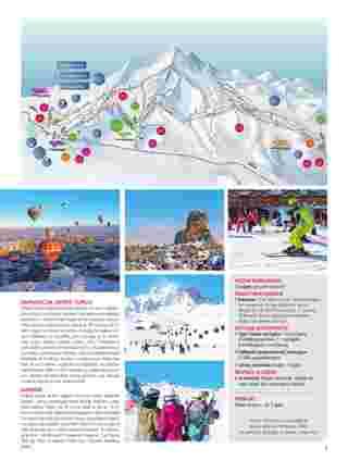 Itaka - gazetka obowiązująca od 2019-10-01 - strona 5