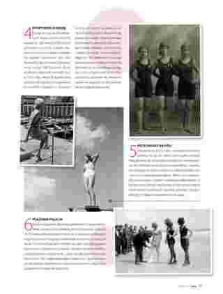 Hebe - gazetka obowiązująca od 2019-07-01 - strona 51