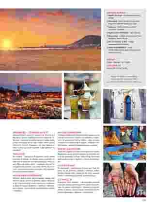 Itaka - gazetka obowiązująca od 2019-03-01 - strona 177