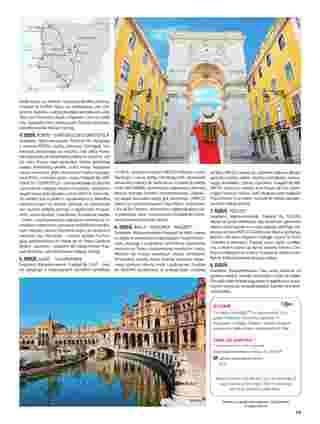 Itaka - gazetka obowiązująca od 2019-10-01 - strona 81