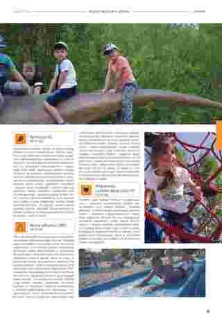 Almatur - gazetka obowiązująca od 2019-06-21 - strona 89