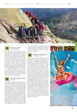 Almatur - gazetka obowiązująca od 2019-06-21 - strona 123