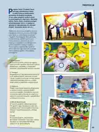 Tesco - gazetka obowiązująca od 03-07-2019 - strona 117