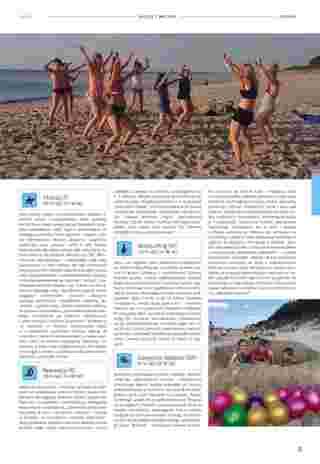 Almatur - gazetka obowiązująca od 2019-06-21 - strona 33