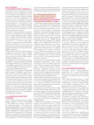 Itaka - gazetka obowiązująca od 2019-10-01 - strona 111