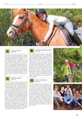 Almatur - gazetka obowiązująca od 2019-06-21 - strona 135