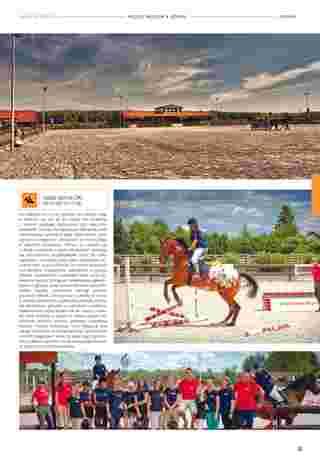 Almatur - gazetka obowiązująca od 2019-06-21 - strona 83