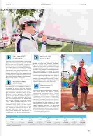 Almatur - gazetka obowiązująca od 2019-06-21 - strona 17