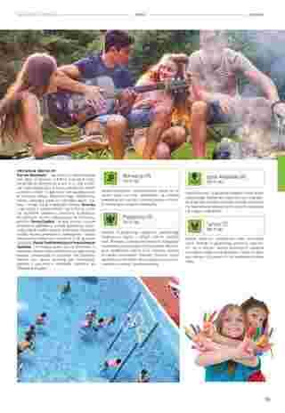 Almatur - gazetka obowiązująca od 2019-06-21 - strona 151