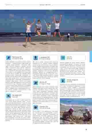 Almatur - gazetka obowiązująca od 2019-06-21 - strona 47
