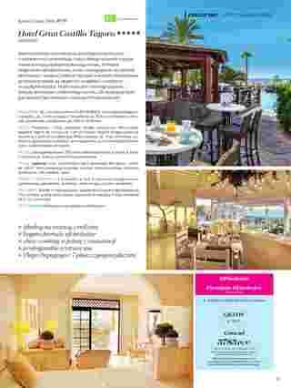 Itaka - gazetka obowiązująca od 2019-10-01 - strona 31