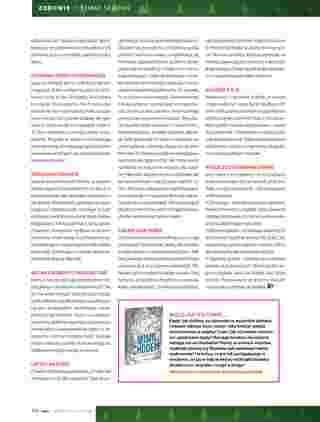 Hebe - gazetka obowiązująca od 2018-12-01 - strona 106