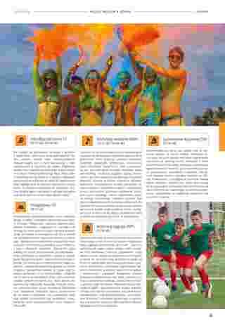 Almatur - gazetka obowiązująca od 2019-06-21 - strona 63