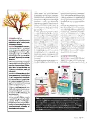 Hebe - gazetka obowiązująca od 01-09-2019 - strona 63