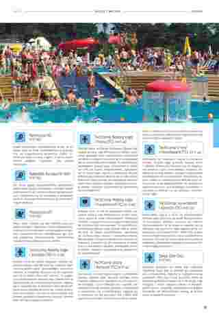 Almatur - gazetka obowiązująca od 2019-06-21 - strona 29