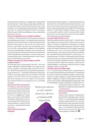 Hebe - gazetka obowiązująca od 2019-05-01 - strona 27